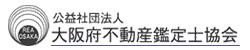 公益社団法人大阪府不動産鑑定士協会