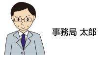 事務局太郎