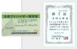 認定証と修了証
