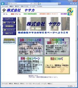 yasakawebsite