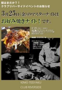 okonomiyakinight